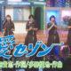 【第5弾】東池袋52シングル「愛セゾン」PVが公開