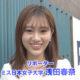 ミス日本女子大学 浅田春奈が250kgの荷物を楽々運ぶ?
