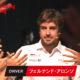 【ダイジェスト】やはりアロンソは速かった?TOYOTA GAZOO Racing WEC Fan Meeting