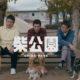 【柴公園】柴犬連れおっさん3人がダラダラと喋るだけの会話劇