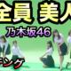 【メイキング】乃木坂46は撮影中も全員美人