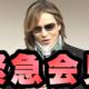 【ノーカット】「X JAPAN」YOSHIKIがコルセット姿で緊急記者会見