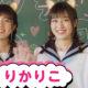 超可愛い双子「りかりこ」のダンス動画でダンスを覚えよう!『ワイモバ学園ダンスコンテスト』