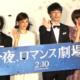 坂口健太郎がはにかんで綾瀬はるかに「綺麗ですね」【今夜、ロマンス劇場で】