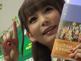中川翔子さんがねこのあしあとを発売